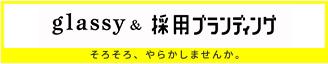 glassy & 社内報PR