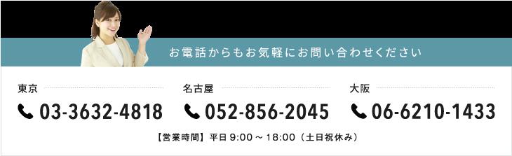 お電話からもお気軽にお問い合わせください。