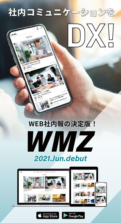 WEB社内報Z