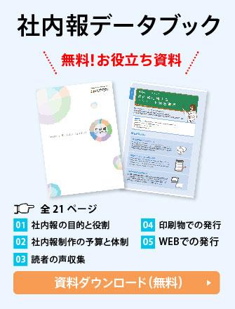 社内報データブック(全21P)