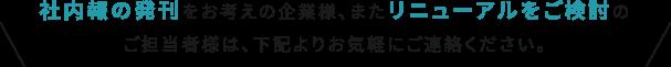 社内報の発刊をお考えの企業様、またリニューアルをご検討のご担当者様は、下記より岡井ガルにご連絡ください。