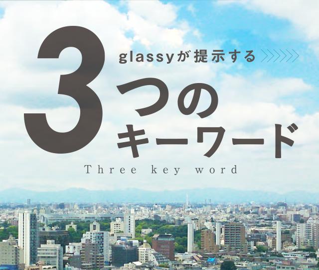 3つのキーワード
