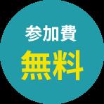 【東京開催】<br />春に向けての社内報リニューアルセミナー