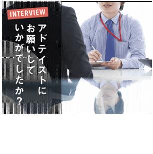 お客さまインタビュー