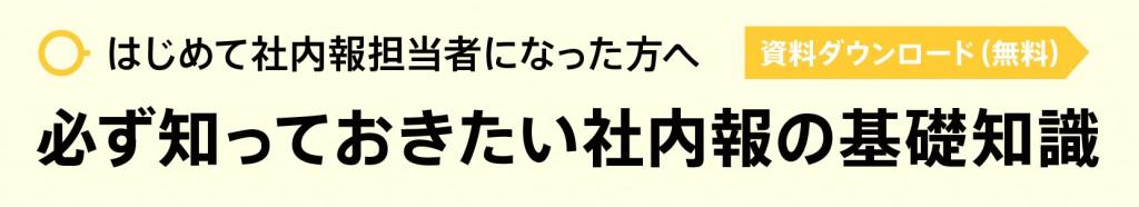 DLbnr_wp_intxt_knowledge