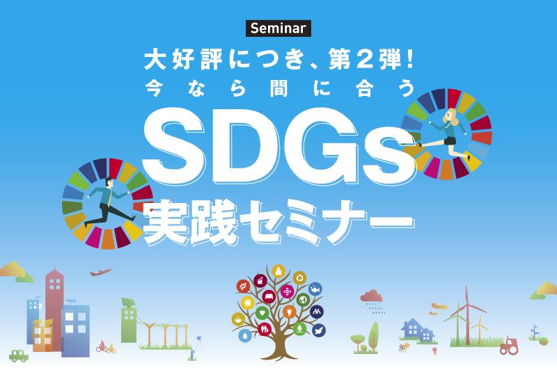 banner_SDGs_2020_02
