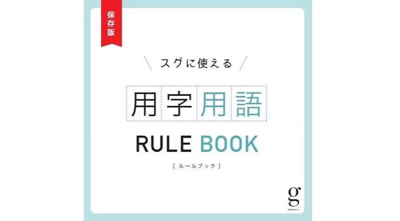 表記統一リスト~社内報担当者が覚えておきたい用語ルール~